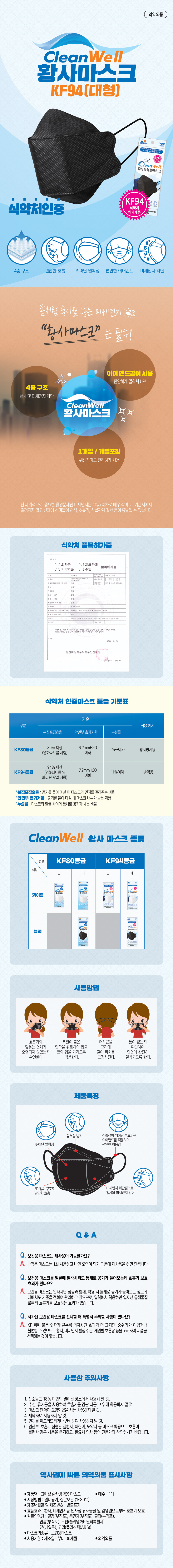 CW-kf94_KL_B.jpg